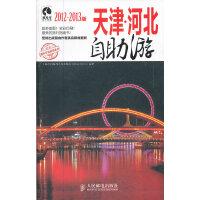 天津・河北自助游(2012-2013版)