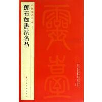 中国碑帖名品:邓石如书法名品