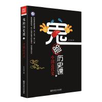 小说化教辅:鬼脸历史课5・中国近代史\天星教育疯狂阅读・学科素养读本