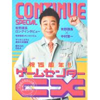 现货 进口日文 街机厅 CONTINUE SPECIAL ゲ�`ムセンタ�`CX