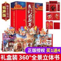 我们的新年礼盒装欢乐中国年中国传统节日早教启蒙认知原创360度全景立体书0-3-6岁儿童过年啦3D版立体翻翻书春节礼物