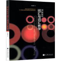 国际汉语词汇与词汇教学 刘座箐 高等教育出版社