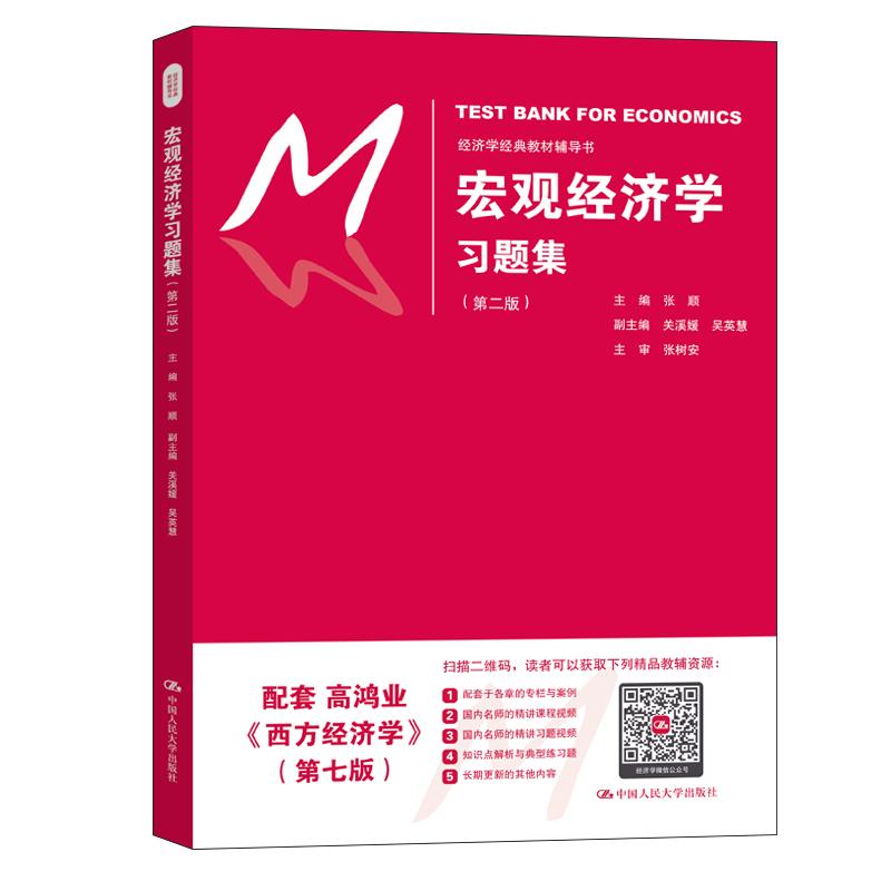 宏观经济学习题集(第二版)(经济学经典教材辅导书)