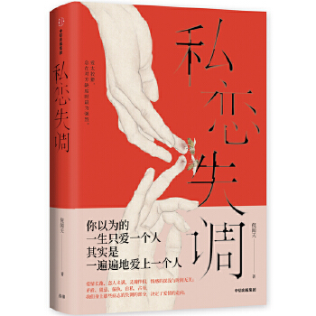 私恋失调(pdf+txt+epub+azw3+mobi电子书在线阅读下载)