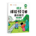 2021新版小学生课前预习单三年级上册语文人教版同步辅导书基础点解读全解总结