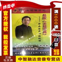 易家天易宝典 企业家成功的规律 候信钦(8DVD)国学易经系列视频讲座光盘碟片