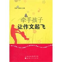 【TH】牵手孩子,让作文起飞 苏轼,闫银夫 山西人民出版社发行部 9787203085492