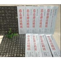 墓志书法精选荣宝斋出版社1-15册全套共15本 书法碑帖字帖