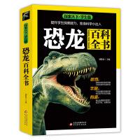 恐龙百科全书(学生版)探索天下