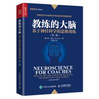 教练的大脑 基于神经科学的思维训练 第二版