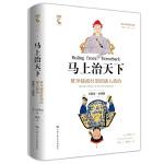 马上治天下:鳌拜辅政时期的满人政治(1661―1669)(海外中国研究文库・一力馆)