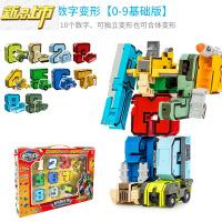 【六一儿童节特惠】 数字变形玩具金刚合体机器人男孩子4-5岁6益智力字母拼装组合套装