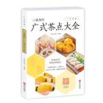 一盅两件 : 广式茶点大全 百映传媒 青岛出版社