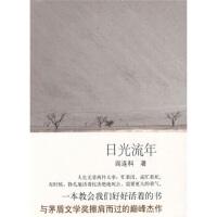 【旧书二手书9成新】日光流年 阎连科 9787530209752 北京十月文艺出版社