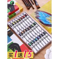 马利丙烯颜料24色套装18 36色丙烯画炳稀颜料初学者手绘墙绘丙烯颜料手绘T恤儿童美术纺织颜料