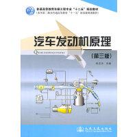 汽车发动机原理(第三版)
