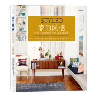 家的风格:如何让你的家比样板间更有格调