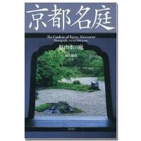 京都名庭 枯山水の庭 庭院设计建筑设计 空间艺术展示 日文原版