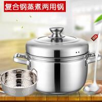 远发蒸笼锅复合钢日式蒸锅不锈钢加厚复底多用蒸煮锅22cm 5.5L