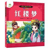 少儿中国古典四大名著红楼梦小学生课外阅读书籍幼儿书籍儿童书故事书早教书