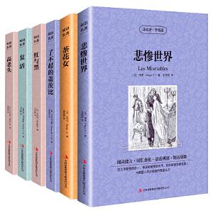 世界经典文学小说名著书籍套装6册英汉对照中英文双语版高中生必读推荐初中生读物 悲惨世界了不起的盖茨比红与黑高老头复活茶花女