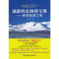 旅游快乐体验宝典---享受旅游之美 张卫红 中国金融出版社
