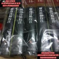 【二手旧书9成新】剑南�稿校注9787532540457
