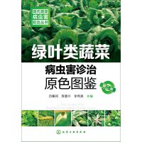 绿叶类蔬菜病虫害诊治原色图鉴(第二版)