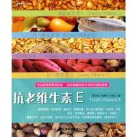 【RT5】抗老维生素E――健康养生坊 吴文瑛 中国轻工业出版社 9787501954179