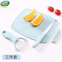 傲家 厨房三件套陶瓷水果刀套装学生宿舍迷你塑料切菜板案板削皮刀家用小型刀具小刀