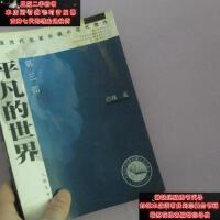 【二手旧书9成新】平凡的世界第三部9787020044528