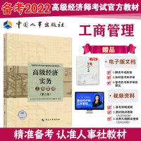2021新版 高级经济师官方教材 工商管理专业高级经济实务 考试参考用书 中国人事出版社