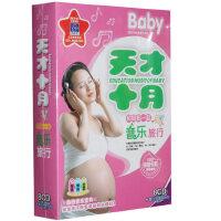 胎教音乐cd天才十月和妈妈一起旅行胎教早教光盘