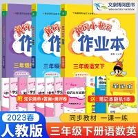 黄冈小状元三年级下语文数学英语作业本部编人教版2021春