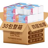 蓝漂 竹浆本色抽纸 300张*10包袋装