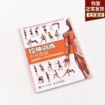 官方正版 拉伸训练彩色图谱 重点锻炼的身体部位起始姿势训练要点健美肌肉训练书 体育运动员恢复体能训练设计指南运动健身书