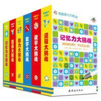 奇趣脑力大挑战(全6册)