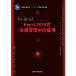 Excel 2010在财经管理中的应用