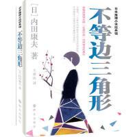不等边三角形 (日) 内田康夫著 9787501449392 群众出版社