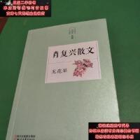 【二手旧书9成新】名家散文典藏:无花果・肖复兴散文9787533942984