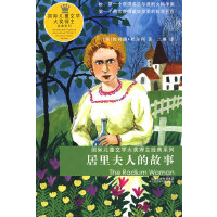 国际儿童文学大奖得主经典系列:居里夫人的故事