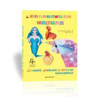折纸大师心灵解压系列:神奇动物折纸