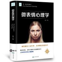 微表情心理学 单本正版书成人阅读心理学入门基础书籍秘密都在小动作里真相都在微表情中 微表情心理学书籍正版T