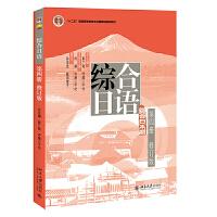 北大版 综合日语4 第四册 教材 学生用书 修订版 附光盘 中日学者联合编著大学日语专业综合日语教材