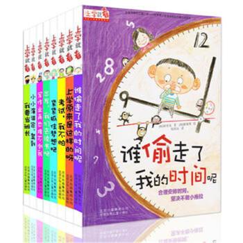 上学就看(新8本套装) 韩国引进版 注音版校园励志小说 小学生课外阅读书籍 谁偷走了我的时间呢/写作业再也难不倒我/我要当班长/考试我不怕