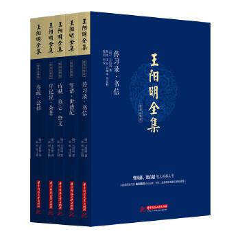 王阳明全集(简体注释版,全五册)(pdf+txt+epub+azw3+mobi电子书在线阅读下载)