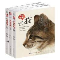 彩铅基础入门课:花+鸟+猫任性画(套装全3册)