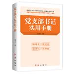 党支部书记实用手册 2019版
