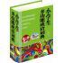 小学生多功能成语词典 12000多读者好评!(32开彩图版,大字体、纯木浆纸印刷,保护学生视力)
