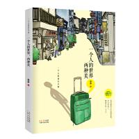 一个人的旅行手册:一个人的世界,两种美